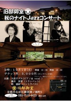 2016年10月旧邸御室ジャズイベントフライヤー(20160915)-001.jpg