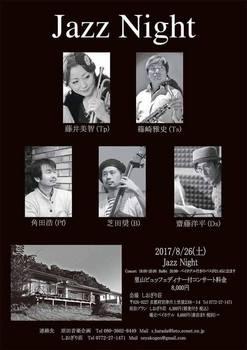 2017年8月26日しおぎり荘.jpg